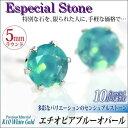 ブルーオパール ピアス K10ホワイトゴールド ピアス 5mm 6本爪エチオピア産 スタッドピアス 大粒5ミリ 10月の誕生石 左右ペア プラチナでの作成も可能 送料無料