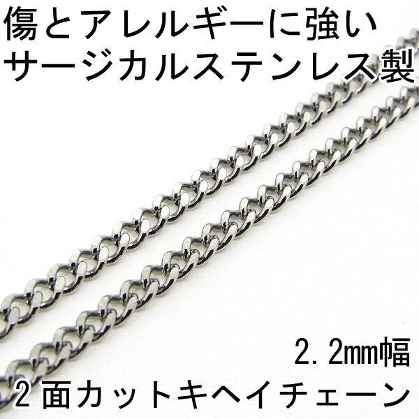喜平ネックレス ステンレス キヘイチェーン 金属...の商品画像