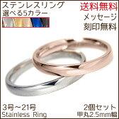 ペアリング 刻印無料 ステンレス 甲丸リング 2.5mm幅 2個ペア シンプル 2.5ミリ ステンレスリング 指輪 サージカルステンレス シルバー イエローゴールド ピンクゴールド ブルー ブラック 送料無料 メンズ レディース カップル