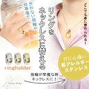 リング 指輪 メンズ レディース ペアリング 指輪 をネックレスにする 指輪 リングホル