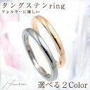 指輪 刻印 レディース シンプル リング タングステン