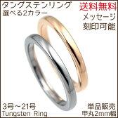 ペアリングに最適 刻印可能タングステン シンプル甲丸リング 2mm タングステンリング リング1個の価格 指輪シルバー ピンクゴールド ピンク ネーム刻印対応 送料無料