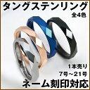 タングステンリング リング 指輪 ひし型ダイヤカットリング 3mm 1個シルバー ブラックコーティング ピンクゴールド ブルー タングステン リング ペアリング用に 送料無料