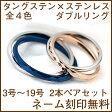 ペアリング 刻印無料 タングステンリング リング 2連リング ダブルリング タングステン リング 指輪 送料無料【あす楽対応_関東】