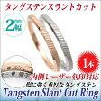 タングステン タングステンリング リング 2mm斜めカットペアリング スラントカット 1個単品 リング ペアリングに