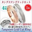 指輪 レディース メンズ ペアリング タングステン 4mm グリッドカット 格子カット 刻印可能 送料無料 1個 7号 9号 11号 13号 15号 17号 19号 21号 クリスマス 記念日