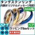 ペアリング 刻印無料 タングステン シンプル甲丸リング 3ミリ幅 リング2個セット 指輪 タングステンリング 指輪 リング 刻印無料 送料無料【あす楽対応_関東】