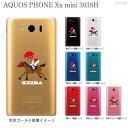 ジアン jiang AQUOS PHONE Xx mini 303SH Soft Bank ケース カバー スマホケース クリアケース Clear Arts かわいい きれい KEIBA 競馬 10-303sh-ca0097