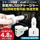 カーチャージャー シガーソケット USB 急速充電 3ポート 4.8A 車載用 車 車載 充電器 チャージャー USBカーチャージャー 防災グッズ スマホ タブレット iphone android 12V-24V対応 jiang-car01