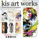 スマホケース 手帳型 全機種対応 手帳 ケース カバー iPhoneX iPhone8 ケース iPhone7ケース iPhone7 iPhone6s Plus iPhone SE Xperia XZ2 SO-03K SO-05K XZ1 SO-01K XZ SO-04J XZs aquos R2 sh-04k R sh-03k arrows galaxy S9 S8 kis art works 99-zen-108