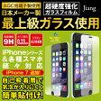 送料無料 超硬度強化ガラス保護フィルム iPhone6s iPhpne6 Plus iPhone SE iPhone5s Xperia Z5 Z4 Z3 SO-03H SO-02H SO-01H AQUOS SH-01H SH-02H 502SH 503SH ARROWS F-01H F-02H 保護フィルム ガラスフィルム 強化ガラスフィルム 液晶保護フィルム 画面保護フィルム hogo-02