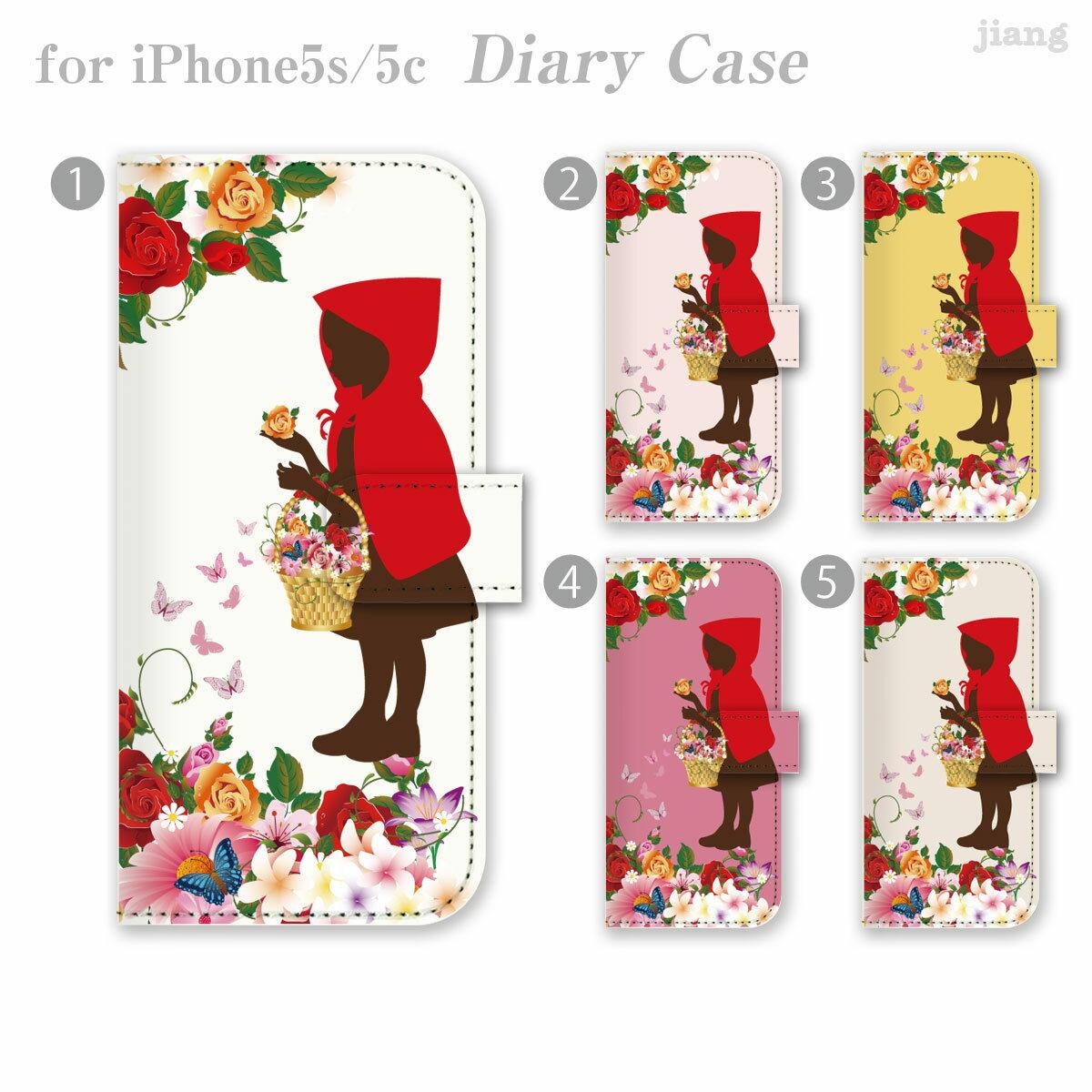 スマホケース 手帳型 全機種対応 手帳 ケース カバー iPhone7ケース iPhone7 iPhone6s iPhone6 Plus iPhone SE iPhone5s Xperia XZ SO-01J X Performance SO-04H Z5 Z4 Z3 SO-02H SOV34 かわいい おしゃれ きれい 赤ずきん 08-ip5-ds0100fb-zen2
