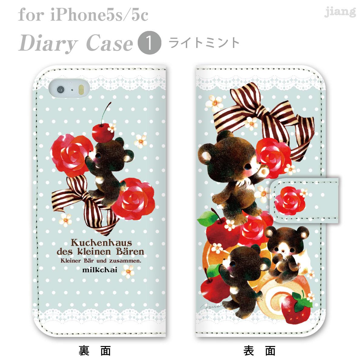 スマホケース 手帳型 全機種対応 手帳 ケース カバー iPhone7ケース iPhone7 iPhone6s iPhone6 Plus iPhone SE iPhone5s Xperia XZ SO-01J X Performance SO-04H Z5 Z4 Z3 SO-02H SOV34 かわいい おしゃれ きれい milkchai こぐまフルーツ 30-ip5-ds0004-zen