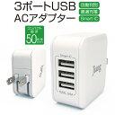 ACアダプタ 3ポート USB 充電器 チャージャー PSE...