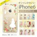 iPhone6 Plus 4.7 5.5 ケース カバー Clear Arts スマホケース iPhone アイフォン6 クリアケース クリアカバー オシャレ かわいい ソフトケース イラスト 白雪姫 アリス 着せ替え 97-ip6-tp008