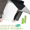 レンジフード フィルター 不識布 レンジフードカバー 換気扇フィルター かぶせて簡単レンジフード用フィルター3枚入 renji-filter01