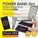 ワイヤレス充電器 ワイヤレス 充電器 モバイルバッテリー 1000mAh Qi iPhone8 iPhone8 Plus iPhoneX Qi Galaxy note8 s8 s7 pb-wi-cha-003