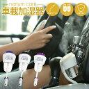 車載用加湿器 車載 車 加湿器 超音波 加湿器 ミニ加湿器 ...