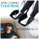 フットレスト 二足分けスタイル 足置き セパレート 飛行機 車 新幹線 機内 オフィス トラベル 旅行グッズ 携帯用 foot-rest