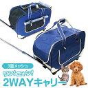 ペットキャリー ペット キャリーカー キャリーバッグ キャリングカート 手提げバッグ 犬 猫 小型犬 中型犬 ペット用品 pet-carrier2
