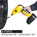 コードレスエアーコンプレッサー タイヤインフレーター 電動エアーコンプレッサー エ