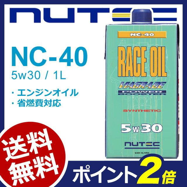 送料無料NUTECニューテックNC-401L5W-30|NC40nc-40nutec5W30NC−4