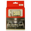 汎用 LED ルームランプ 6連(SMD使用) 車・室内用 【RCP】【02P01Jun14】