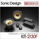 【在庫限り】Sonic Design(ソニックデザイン) 130mmセパレート2ウェイ・スピーカーキット KIT-2130F