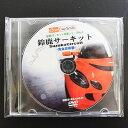 ワンデイスマイル / OneDaySmile DVD No.006 即効!サーキット攻略シリーズ 鈴