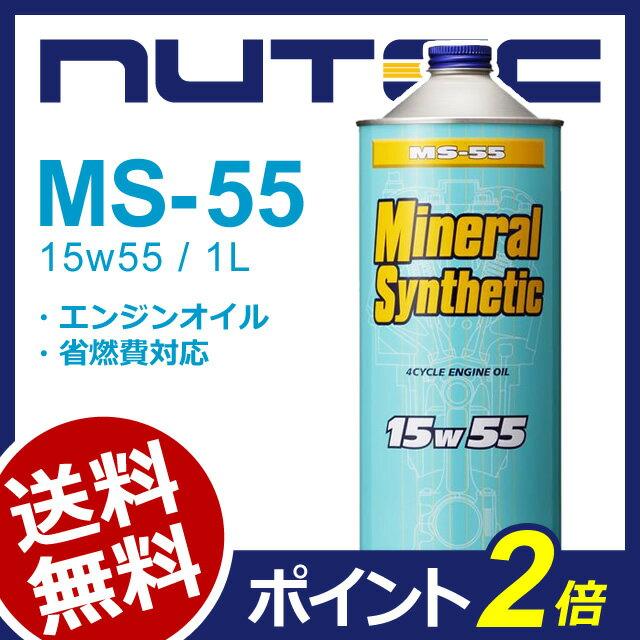 送料無料NUTECニューテックMS-551L15W-55|MS5515W55ms-55nutecms
