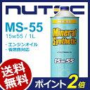 【送料無料】 NUTEC ニューテック MS-55 1L 15W-55 | MS55 15W55 ms-55 nutec ms55 ミ