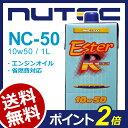 【送料無料】 NUTEC ニューテック NC-50 1L 10W-50 | NC50 10W50 nc-50 nutec ESTER R