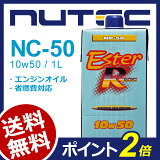 NUTEC / ニューテック NC-50 1L [ 粘度 10W-50 ] ■ エンジンオイル モーターオイル 潤滑油 ■ 一般車 競技車 4サイクル 対応 ■ 化学合成 エステル系 NC50 10W50