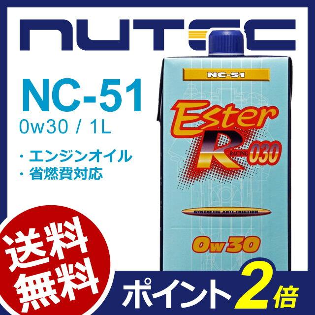 送料無料NUTECニューテックNC-511L0W-30 NC510W30nc-51nutecESTE