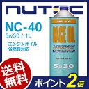 NUTEC / ニューテック NC-40 1L [ 5W-30 / 5W30 ] ■ エンジンオイル モーターオイル 潤滑油 ■ 一般車 競技車 4サイクル 対応 ■ 100%…