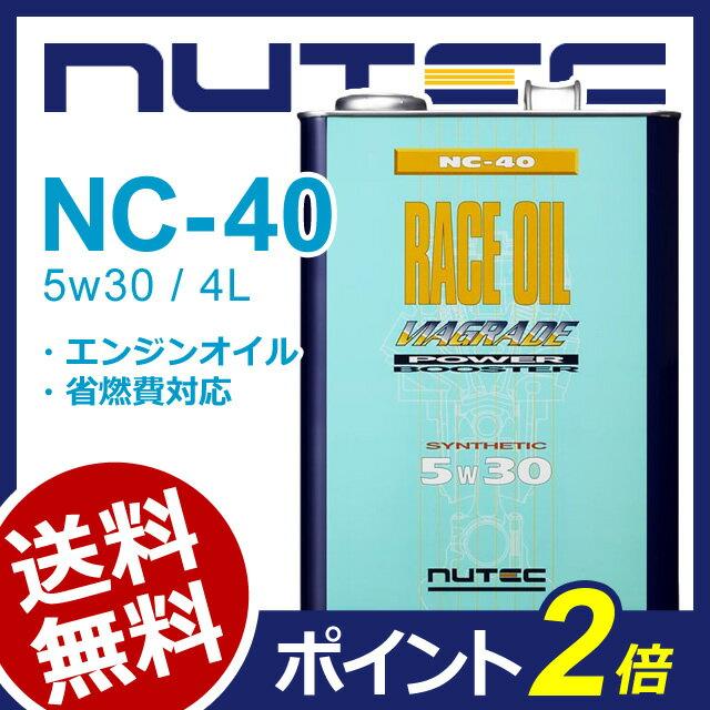 送料無料NUTECニューテックNC-404L5W-30|NC40nc-40nutec5W30NC−4