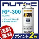 NUTEC / ニューテック RP-300 500ml [ SUPER DOT4 ] ■ ブレーキフルード ブレーキオイル ■ 一般車 競技車 対応 RP300