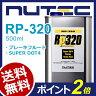 NUTEC / ニューテック RP-320 500ml [ SUPER DOT4 ] ■ ブレーキフルード ブレーキオイル ■ 一般車 競技車 対応 RP320