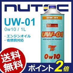 NUTEC_UW-01_0W10_������
