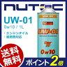 NUTEC / ニューテック UW-01 1L [ 0W-10 / 0W10 ] ■ エンジンオイル モーターオイル 潤滑油 ■ 一般車 競技車 4サイクル 対応 ■ 100%化学合成 エステル系 UW01 0W10