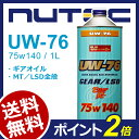 NUTEC  /  �˥塼�ƥå� UW-76 1L [ Ǵ�� 75w-140 ]  ��  ���������� ���䥪���� �ߥå������  ��  ���̼� ������ MT LSD �б�  ��...