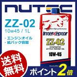 【送料無料】 ニューテック エンジンオイル NUTEC ZZ-02 1L [ 粘度 10W-45 ] ■ エンジンオイル モーターオイル 潤滑油 ■ 一般車 4サイクル 対応 ■ 化学合成 エステル系 ZZ02 10W45