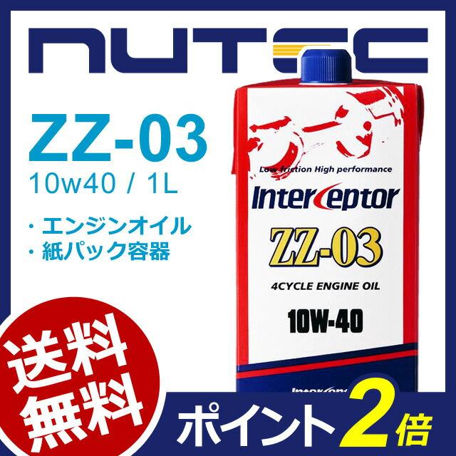 送料無料NUTECニューテックZZ-031L10W-40|ZZ03zz03nutec10W40ZZ−