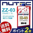 【送料無料】 ニューテック エンジンオイル NUTEC ZZ-03 1L [ 粘度 10W-40 ] ■ エンジンオイル モーターオイル 潤滑油 ■ 一般車 4サイクル 対応 ■ 水素化精製ミネラル 鉱物油 ZZ03 10W40