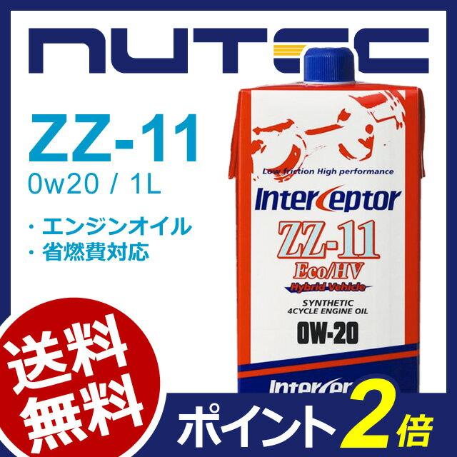送料無料NUTECニューテックZZ-111L0W-20 ZZ11zz11nutec0W20ZZ−11
