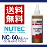 NUTEC / ニューテック NC-60 ATplus 300ml ■ ATF添加剤 CVTF添加剤 ■ オイル漏れ止め オイル滲み オイルシーリング ■ 100%化学合成 エステル系 ■ NC60 OIL SEALING