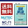 ニューテック NC-71 80W-140 2L ニューテック ギアオイル 100%化学合成(エステル系) 【NUTEC】【NC71】【80W140】