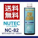 【送料無料】 NUTEC ニューテック NC-82 300ml | NC82 nc-82 nutec NC-82 NC82 MOTO ADDITIVE 車 オイル 添加剤 エンジンオイル添加剤 モーターサイクル 4サイクルエンジン 2輪 4輪 100%化学合成 エステル系 クリーン化 パワーアップ カー用品 カーグッズ 車用品
