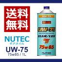 NUTEC  /  �˥塼�ƥå� UW-75 1L [ Ǵ�� 75w-85 ]  ��  ���������� ���䥪���� �ߥå������  ��  ���̼� ������ MT LSD �б�  �� ...