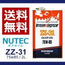 NUTEC / ニューテック ZZ-31 2L [ 粘度 75w-85 ] ■ ギアオイル ギヤオイル ミッションオイル ■ 一般車 競技車 MT LSD 対応...